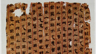 Фрагмент манускрипта из гробницы Мавандуй