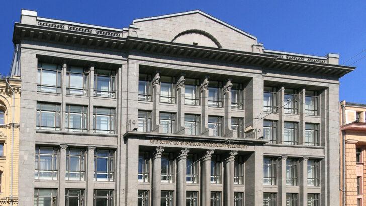 Министерство финансов Российской Федерации. Фото Ludvig14