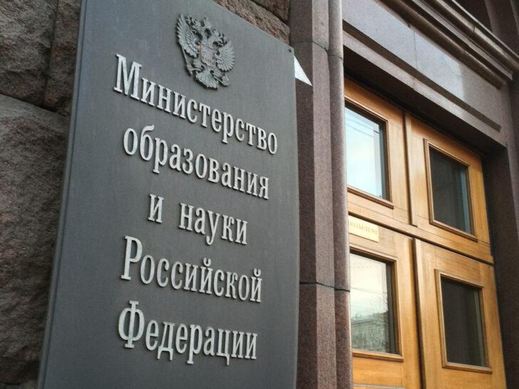 Министерство образования и науки Российской Федерации. Фото Ivtorov