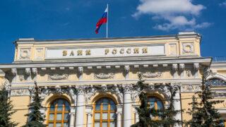 Центральный банк Российской Федерации. Фото Moscow-Live.ru (CC BY-NC-SA 2.0)