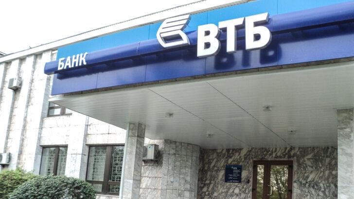 Банк ВИТБ. Фото Peruanec