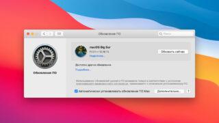 Обновление до macOS Big Sur