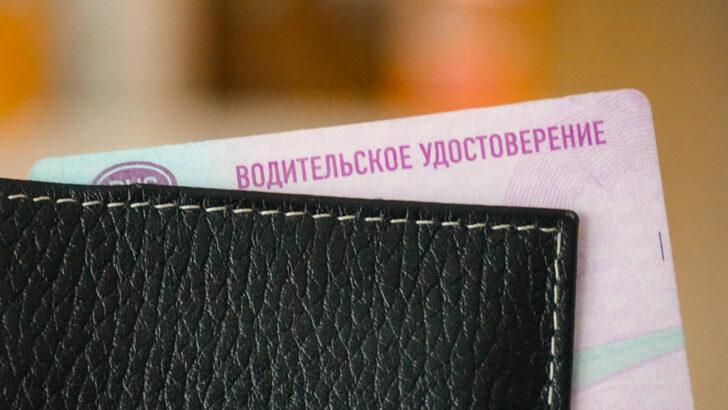 Водительское удостоверение. Фото Константин Завьялов / Где и что
