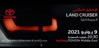 Третий тизер LC 300. Фото кадр из видео YouTube