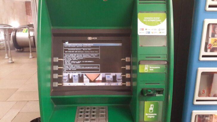 Банкомат СберБанка. Фото Igor Gushchin