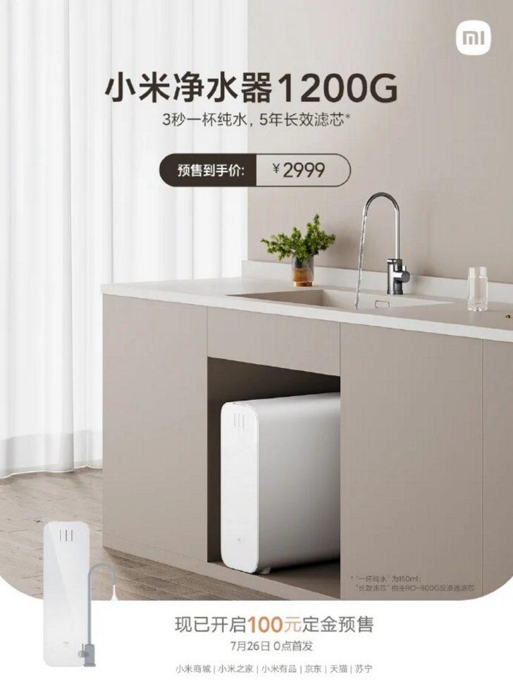 Xiaomi Mi Water Purifier 1200G. Изображение Xiaomi