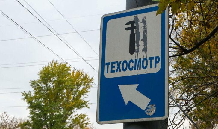 Знак «Пункт техосмотра». Фото Moscow-Live.ru (CC BY-NC-SA 2.0)