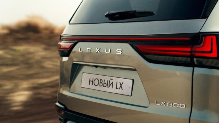 Тизер нового Lexus LX. Фото Lexus